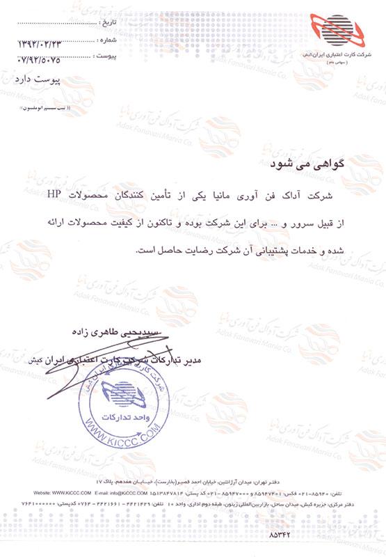ایران کیش